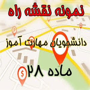 نمونه نقشه راه برای دانشجویان فرهنگی مهارت آموز ماده ۲۸